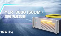YLR-3000 (50UM) ▏雷厉风行,shuode就是ta!