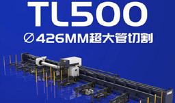 """新品zi讯  ▏zhong型管cai真""""0""""wei料jia工,仅需一台TL500"""